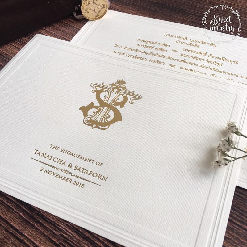 การ์ดแต่งงาน Sweet Emboss 5.3*7.5 นิ้ว ราคา 20 บาท