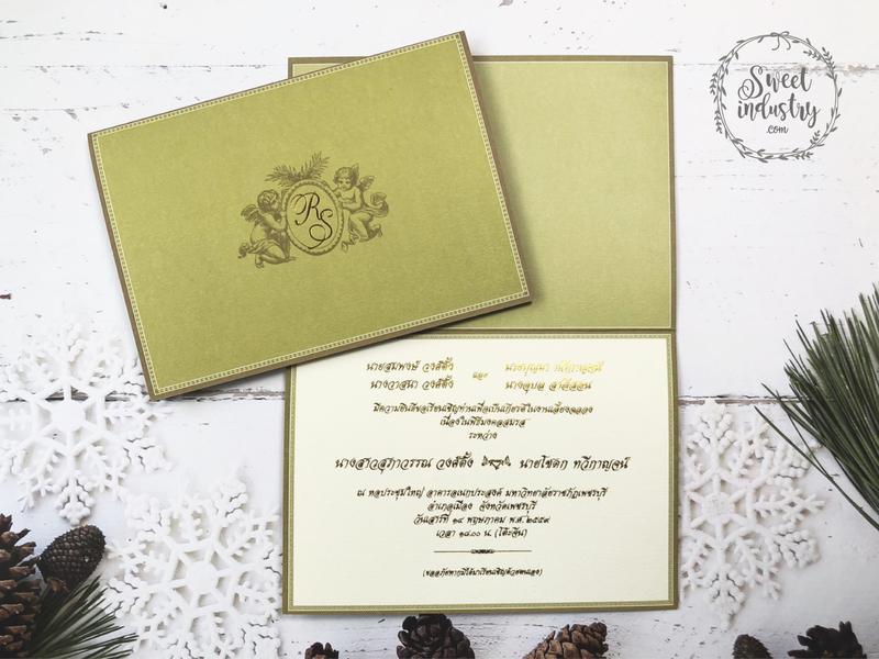 การ์ดแต่งงาน 710-14 (พับ) 5*7 นิ้ว ราคา 14 บาท