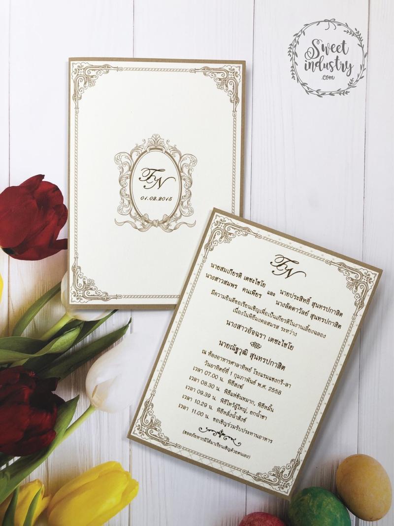 การ์ดแต่งงาน 710-23 (พับ) 5*7 นิ้ว ราคา 16 บาท