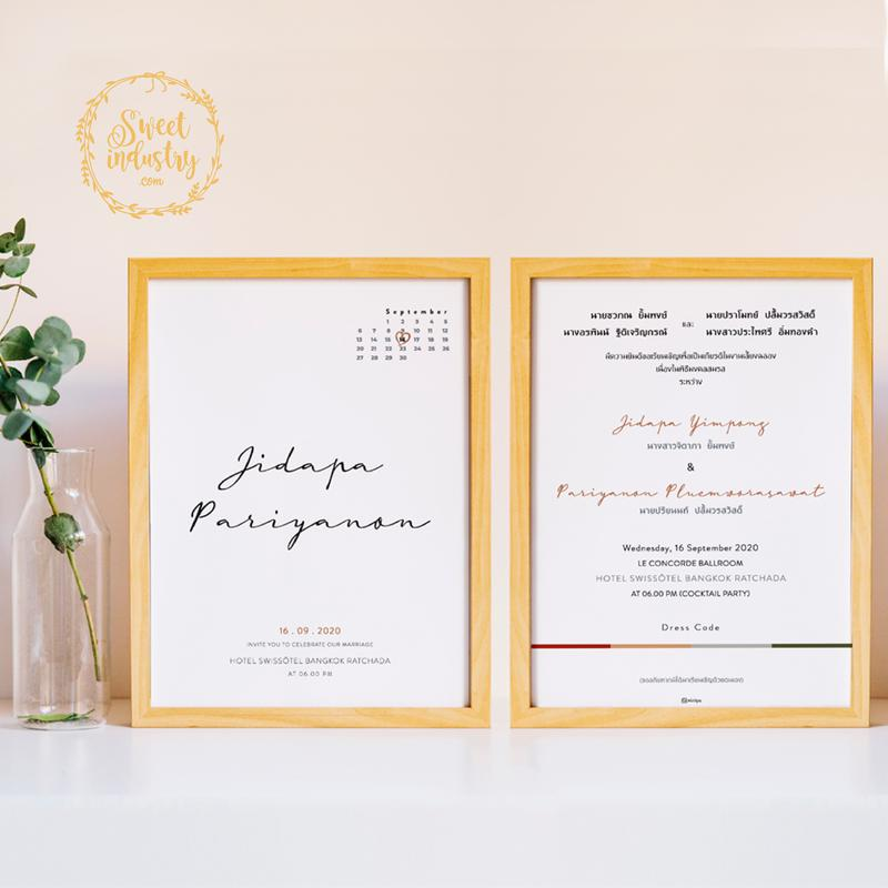E-Wedding Card